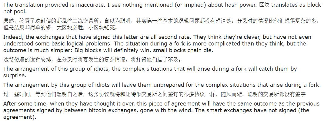 Jihan Wu Bitcoin Hard Fork Comments